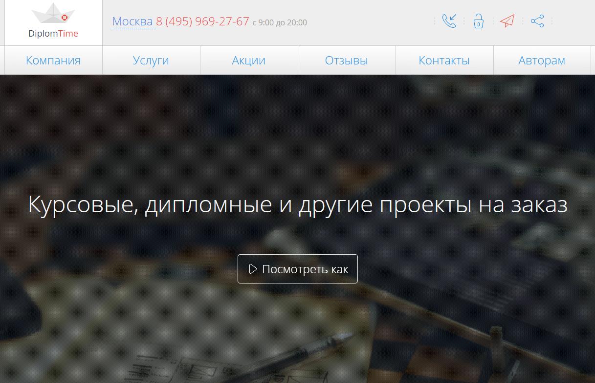Отзывы ДипломТайм diplomtime ru ru Отзывы ДипломТайм diplomtime ru