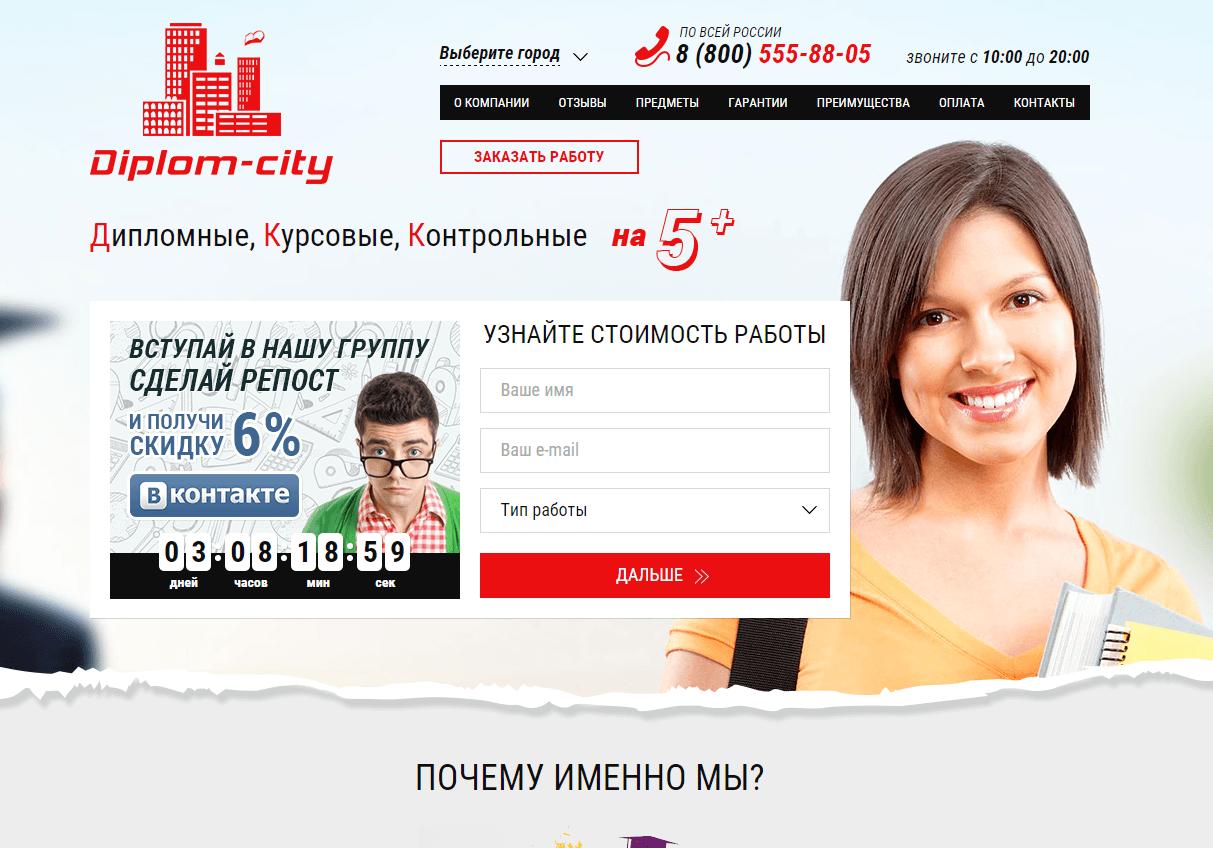 Отзывы о компании Диплом Сити ru Отзывы о компании Диплом Сити