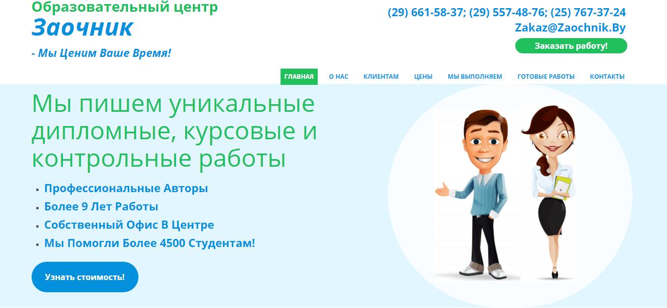 Отзывы о компании Заочник Минск ru Отзывы о компании Заочник Минск