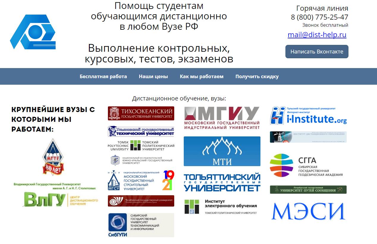 Отзывы о компании Помощь студентам обущающимся дистанционно в  Отзывы о компании Помощь студентам обущающимся дистанционно в любом Вузе РФ