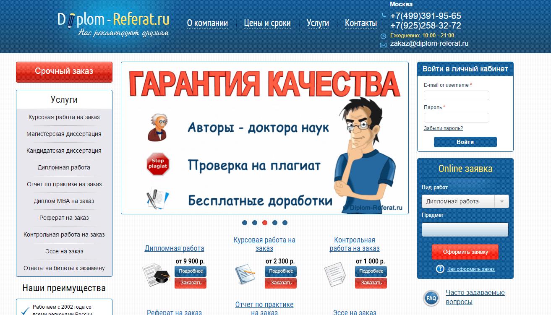 Отзывы о компании Диплом Реферат ru Отзывы о компании Диплом Реферат