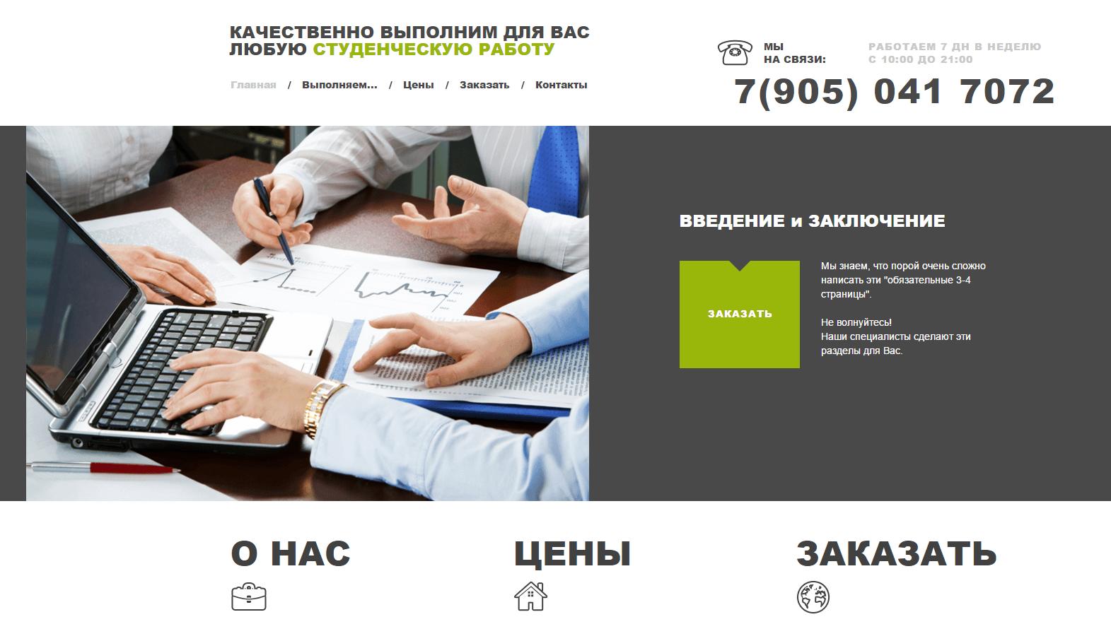 Отзывы о компании ТЭО и БЖД ru Отзывы о компании ТЭО и БЖД