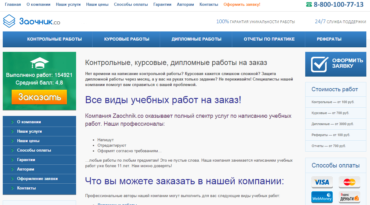 Отзывы о компании Заочник co ru Отзывы о компании Заочник co